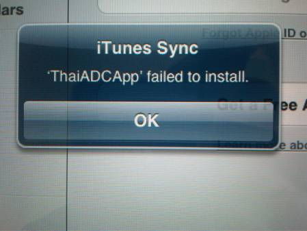 iTune Sync report your Adobe AIR application failed to install